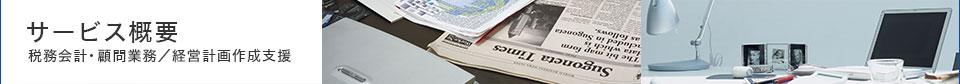 税務会計・顧問業務/経営計画作成支援|サービス概要